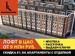 Апартаменты Kleinhouse от 9 млн руб. Выдаем ключи! Скидка на апартаменты с отделкой 5%.
